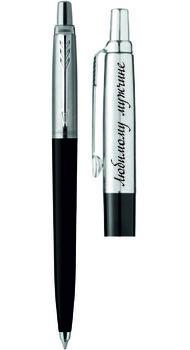 Ручка Parker с гравировкой любимому мужчине 15 632m