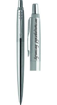 Ручка Parkerс гравировкой лучшему руководителю 16 132r