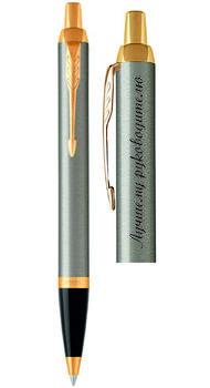 Шариковая ручка Parker с гравировкой Лучшему руководителю 22 232r
