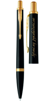 Шариковая ручка с гравировкой Лучшему руководителю 30 032r